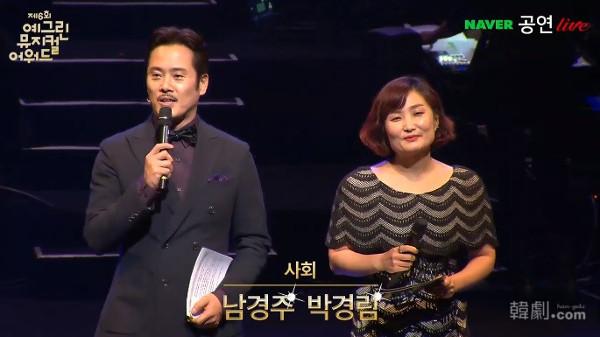 授賞式の司会はナム・ギョンジュ(左)とパク・キョンリム