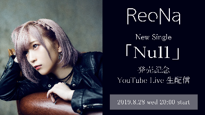 ReoNa、ニューシングル発売記念YouTube Live・FC「ふあんくらぶ」会員限定生配信決定!全国ツアー『Colorless』ツアーグッズ情報も公開
