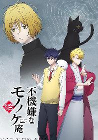 TVアニメ『不機嫌なモノノケ庵 續』新メインビジュアルを公開!追加キャストに石田彰と岡村明美