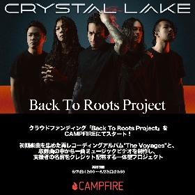 Crystal Lake、再録アルバム『The Voyages』のリリースを発表 MV1曲ぶんを含む制作費をクラウドファンディングで調達