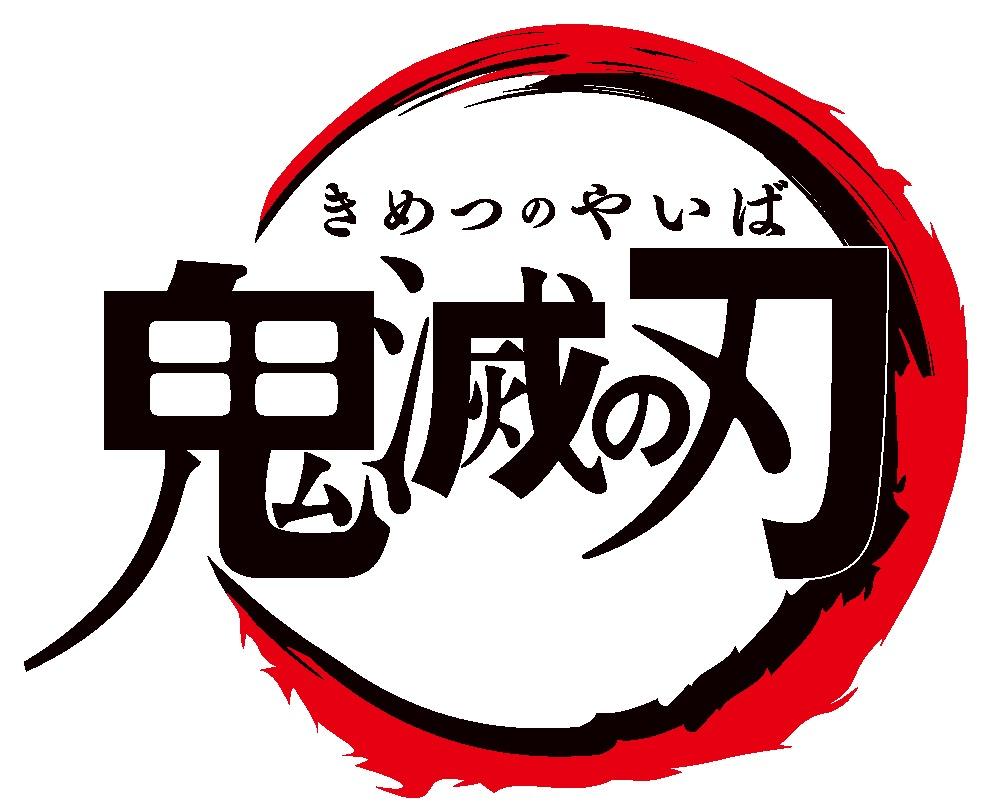 TVアニメ『鬼滅の刃』タイトルロゴ