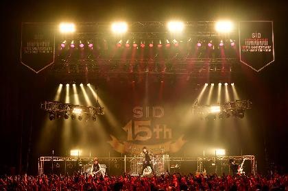 シド、ライブ映像作品とミニアルバムを立て続けにリリース 全国31か所ライブハウスツアーも発表に