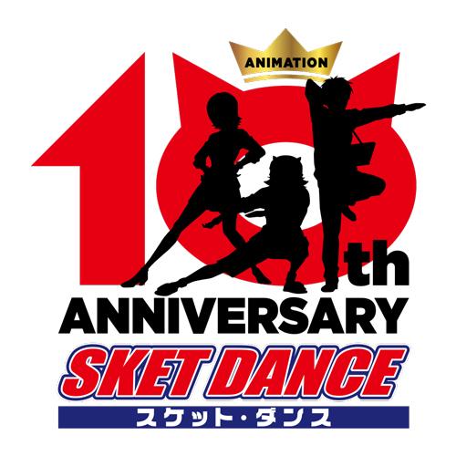 アニメ『SKET DANCE』10周年記念ロゴ (c)篠原健太/集英社・開盟学園生活支援部・テレビ東京