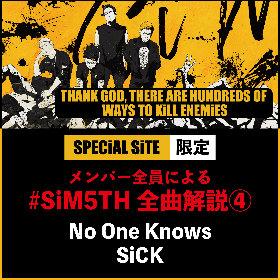 SiM、メンバー全員によるアルバム全曲解説第4弾は「No One Knows」「SiCK」