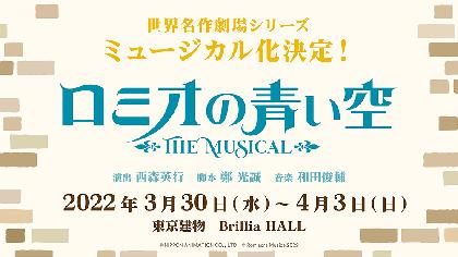 「ロミオの青い空」のミュージカル化が決定 出演キャストのオーディションも実施