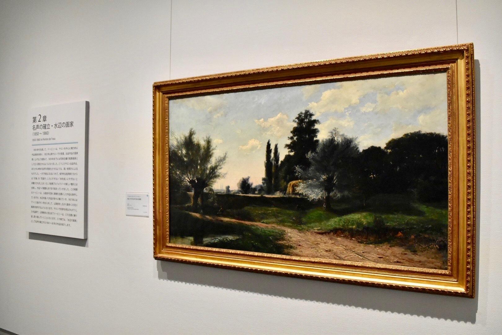 シャルル=フランソワ・ドービニー 《池と大きな木のある風景》 1851年 大成建設株式会社蔵