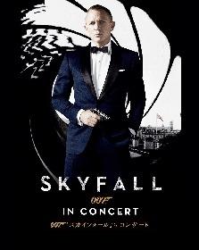 007シリーズ、映画「スカイフォール」を巨大スクリーンとフルオーケストラの生演奏で 『007「スカイフォール」in コンサート』開催