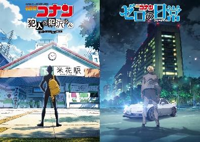 作者コメントも到着「名探偵コナン」100巻プロジェクトでスピンオフ2作品のアニメ化が決定