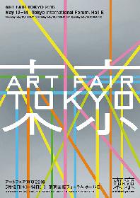 『アートフェア東京2016』は5月開催、国内外157ギャラリーが出展
