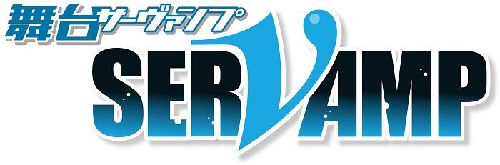 舞台『SERVAMP-サーヴァンプ-』ロゴ  (C)田中ストライク・KADOKAWA/SERVAMP PROJECT (C)2020 舞台「SERVAMP-サーヴァンプ-」製作委員会