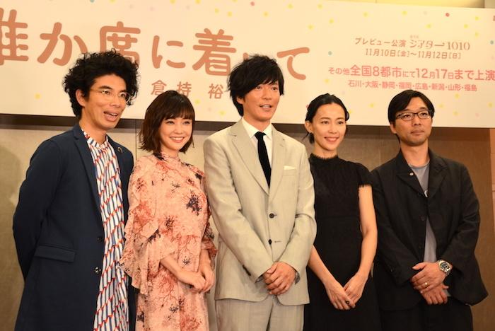 片桐仁、倉科カナ、田辺誠一、木村佳乃、倉持裕(左から)