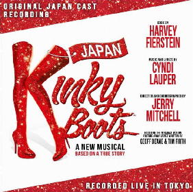 ブロードウェイミュージカル『キンキーブーツ』日本オリジナルキャストによるライブ録音盤CD発売が決定!