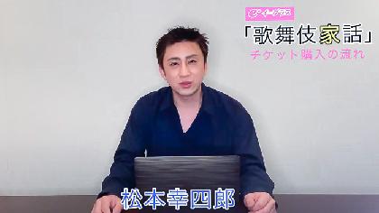 【動画公開】松本幸四郎がStreaming+チケット購入方法を指南 尾上松也とトークする『歌舞伎家話』は5/29開催