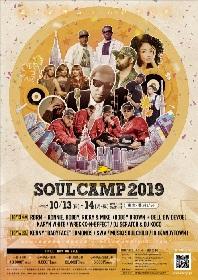 『SOUL CAMP 2019』最終ラインナップでKARYN WHITE、DJ SCRATCH & DJ KOCO追加、AL B. SURE!は出演キャンセル