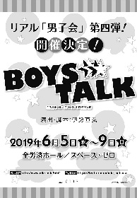 『BOYS★TALK』第4弾、宇佐卓真、輝山立、近藤頌利らのキャラクタービジュアルが解禁