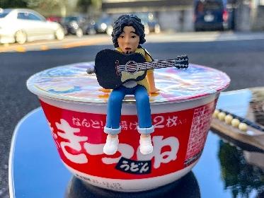 斉藤和義、「マルちゃん 赤いきつね緑のたぬき」新CMに新曲「Over the Season」を書き下ろし