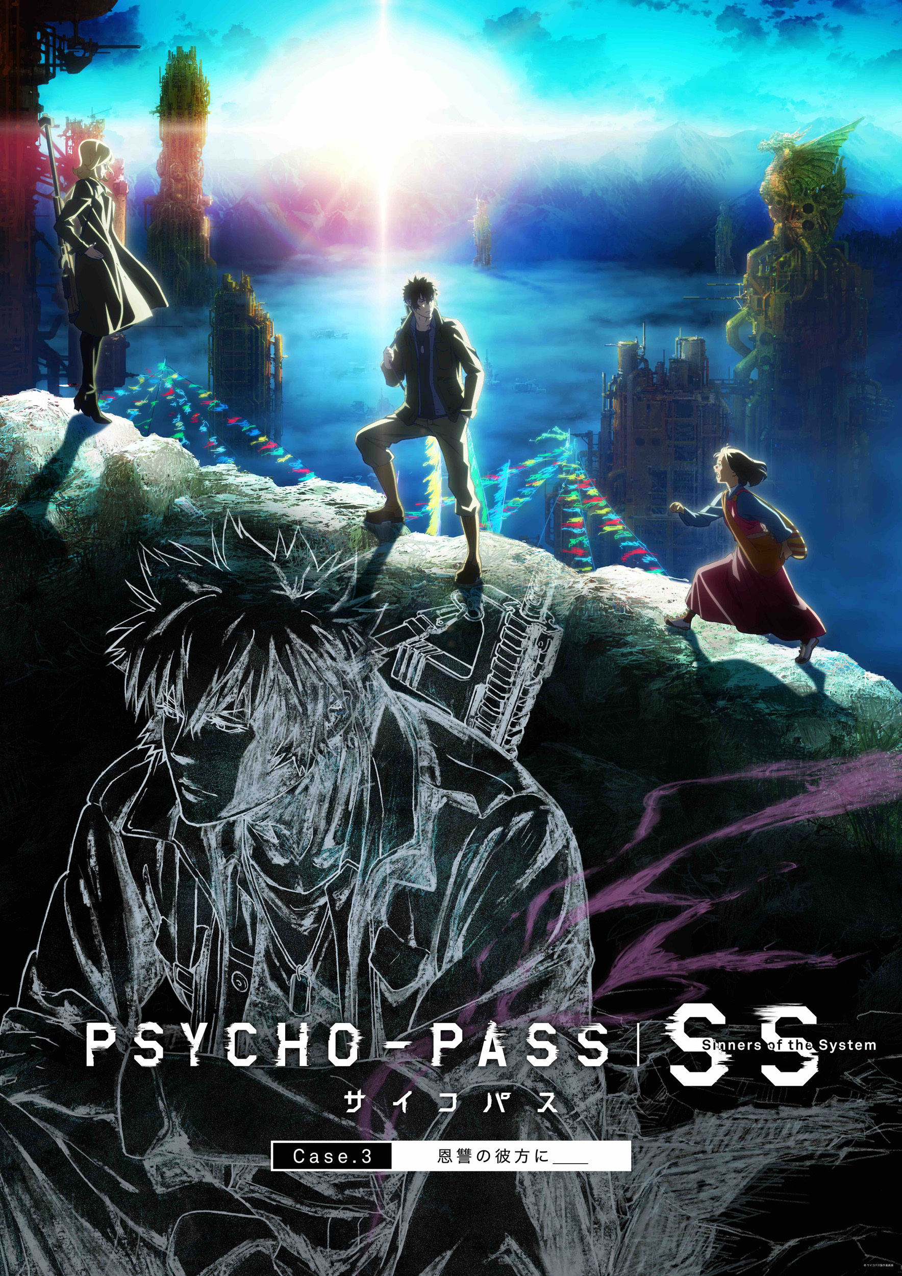 『PSYCHO-PASS サイコパスSinners of the System Case.3恩讐の彼方に__』 (c)サイコパス製作委員会