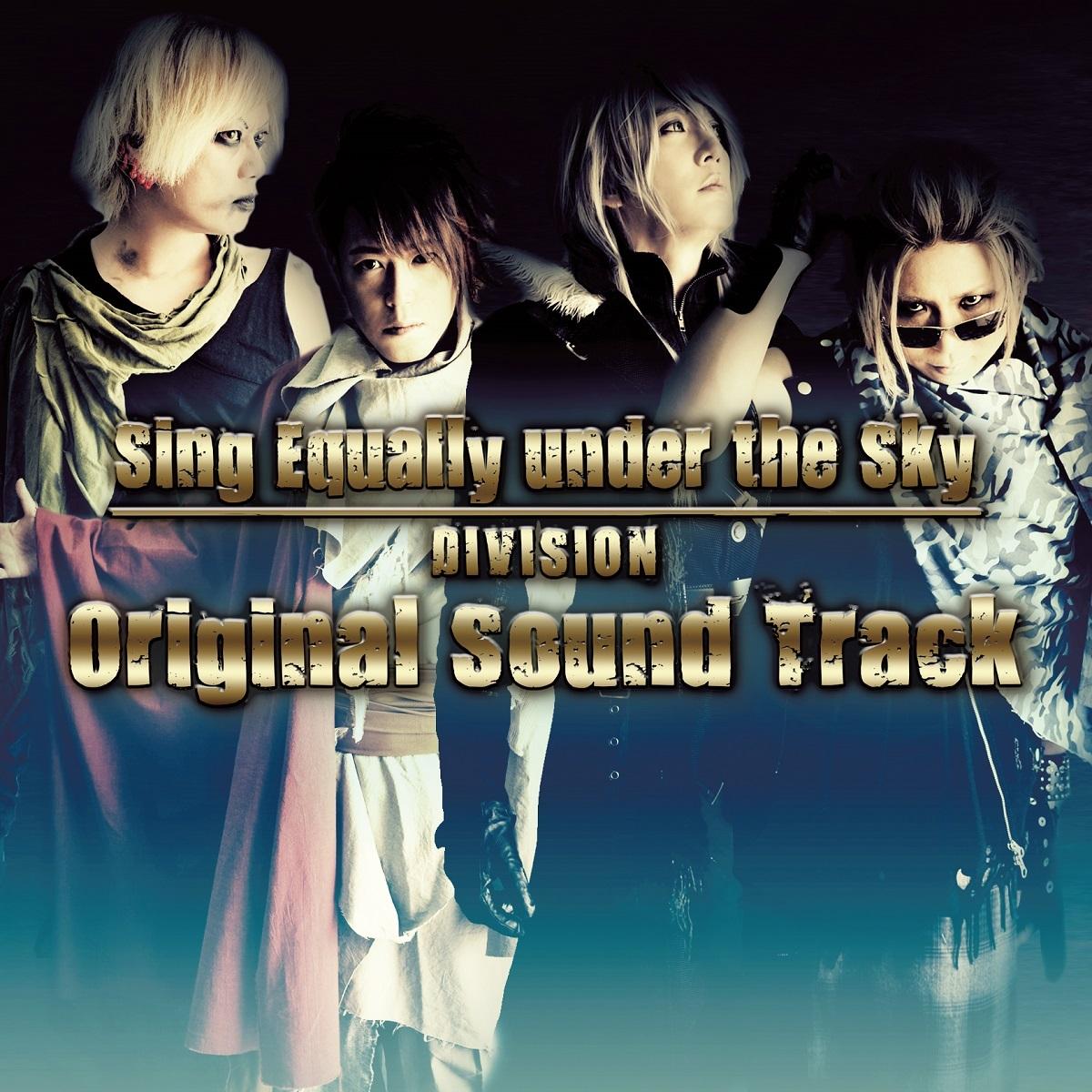 『Sing Equally under the Sky ~DIVISION~  Original Sound Track』