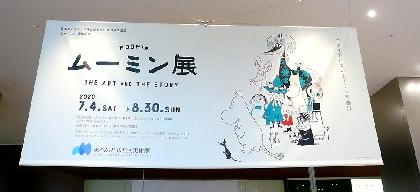 『ムーミン展』が大阪・あべのハルカス美術館で開催、約500点を新たな演出も加えた過去最大規模で展示