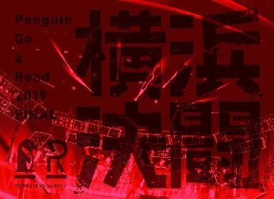 PENGUIN RESEARCH、初のアリーナ公演『横浜決闘』を映像作品としてリリース決定 ジャケット写真&収録内容も公開