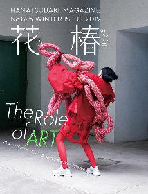 アート特集の『花椿』冬号に薄希英による資生堂唐草やChara×石上純也対談