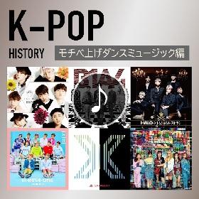 BTS、X1、Wanna Oneら ポニーキャニオンのK-POP歴代アーティストの楽曲からセレクトしたプレイリスト2種類を公開