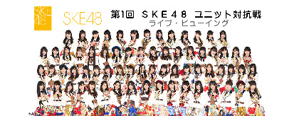 """SKE48、AKBグループ初の試み""""ユニット対抗戦""""を全国の映画館でライブビューイング"""