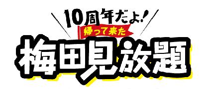 『10周年だよ!帰ってきた梅田見放題』開催決定 第一弾発表で広沢タダシ、LOST IN TIMEら12組