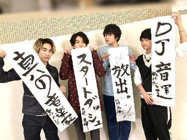 DISH// 新アルバムの発売&夏の富士急コニファーフォレスト公演の開催などを一挙発表