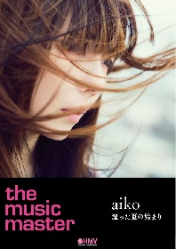 aiko×HMV、コラボポスターのプレゼントキャンペーンを実施