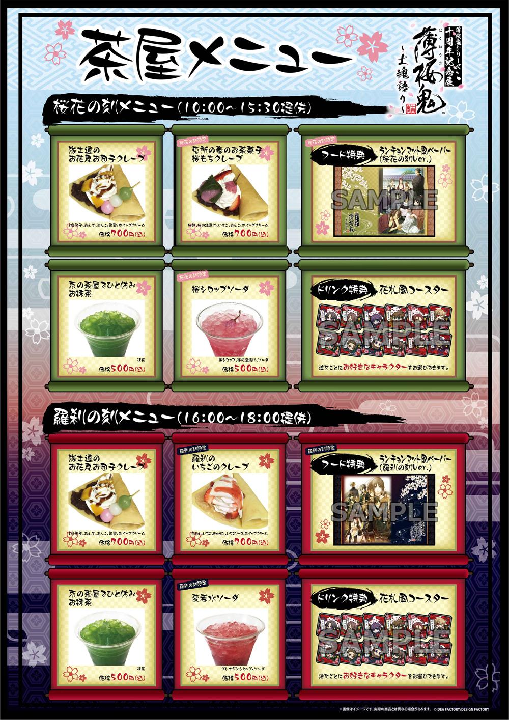 【茶屋】メニュー
