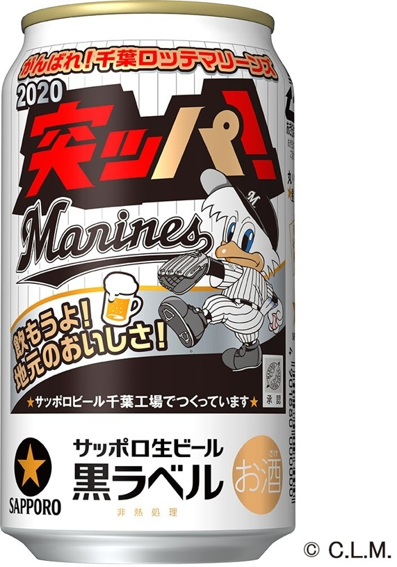 サッポロ生ビール黒ラベル「千葉ロッテマリーンズ缶」 (c)C.L.M