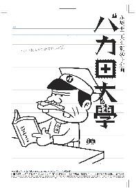 倉本美津留、バカリズムが「バカで生きる」をテーマに語る『バカ田大学』第3弾