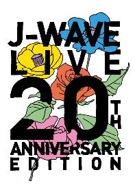今市隆二、スガ シカオ、フジファブリック、SIRUP、さかいゆう『J-WAVE LIVE 20th ANNIVERSARY EDITION』出演者追加発表