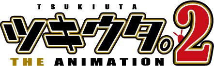 『ツキウタ。 THE ANIMATION 2』ロゴ (C)TSUKIANI.2