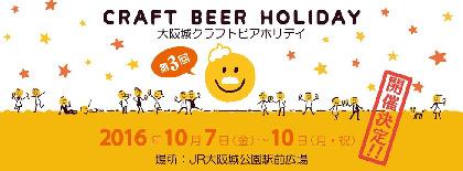 日本各地からこだわりのクラフトビールが集結『大阪城クラフトビアホリデイ』