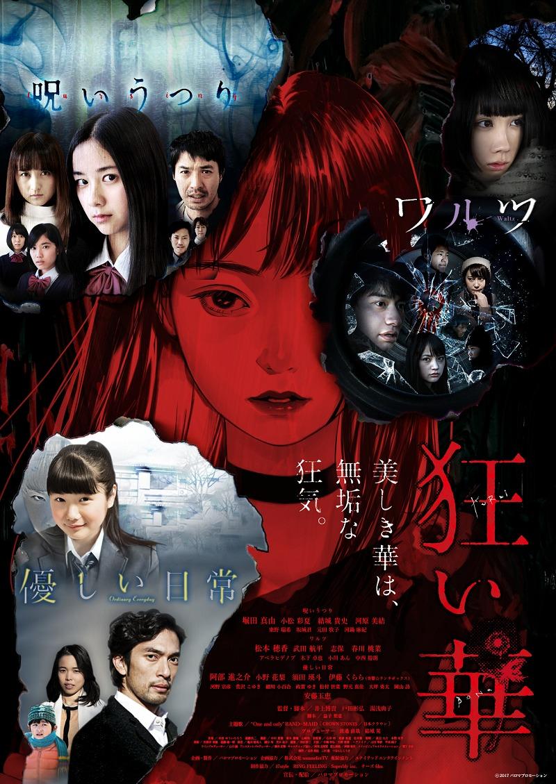 映画『狂い華』(C)2017 パロマプロモーション