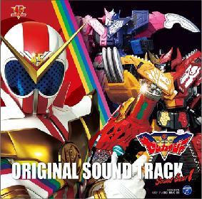 渡辺宙明×大石憲一郎『機界戦隊ゼンカイジャー』BGMを収録したサウンドトラックCDの発売が決定