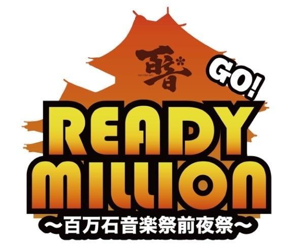 READY MILLION GO!~百万石音楽祭前夜祭~