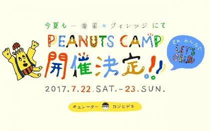 "『PEANUTS CAMP 2017』第3弾発表で小山田壮平、""千葉の英雄""JAGUARら"