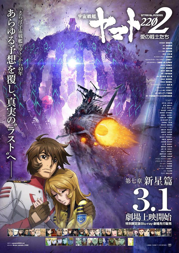 『宇宙戦艦ヤマト2202 愛の戦士たち』第七章「新星篇」<最終章>ポスター