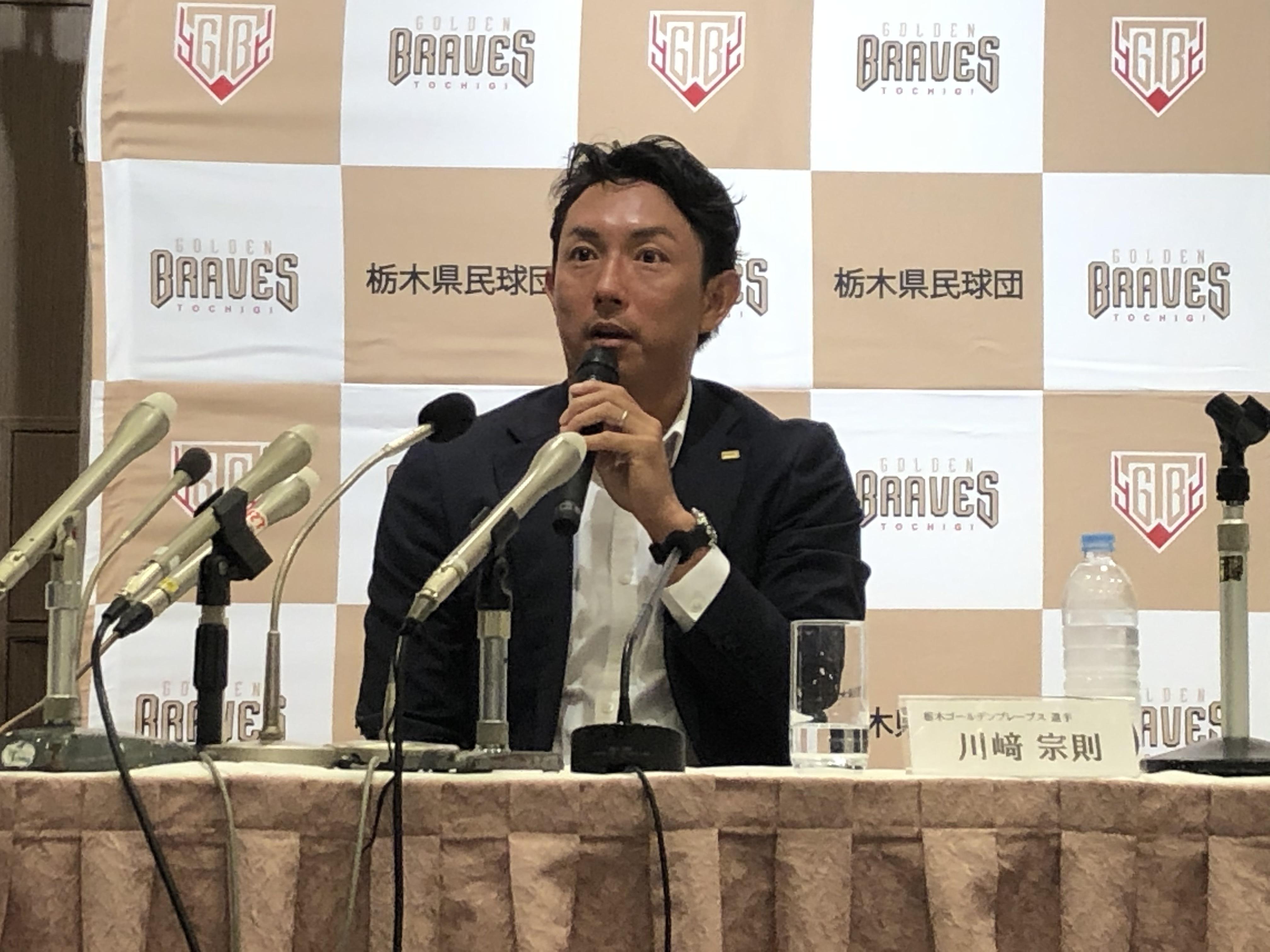 栃木ゴールデンブレーブスに入団の決まった川﨑宗則選手が会見。「餃子が決め手」とムネリン節がさく裂した