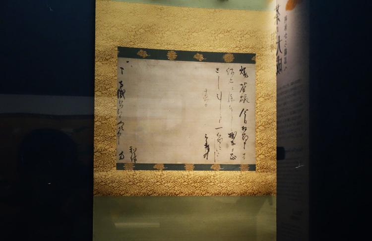《書状》千利休筆 安土桃山時代・16世紀 東京国立博物館(通期展示)