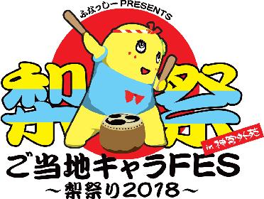 ふなっしー、くまもん、ひこにゃん、DJ Hello Kittyら全国ご当地キャラ57体が神宮外苑に集結『梨祭り2018』