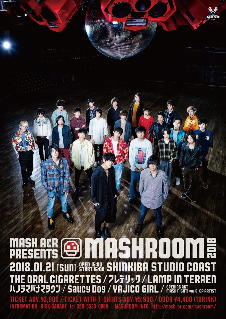 『MASH A&R presents MASHROOM 2018』メインビジュアル