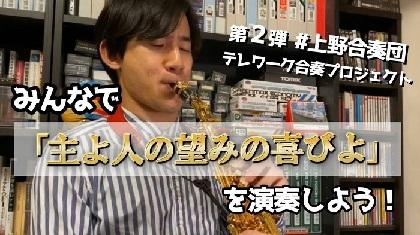 上野耕平(サックス)と合奏しよう! 「#上野合奏団」テレワーク合奏プロジェクト第二弾の募集開始