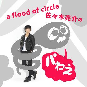 a flood of circle・佐々木亮介、ポッドキャストを開設 第1回目はユニゾンの最新作を全曲レビュー