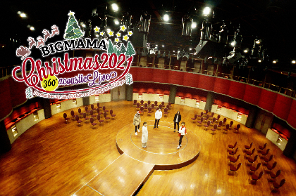 BIGMAMAがクリスマスにスペシャル企画実施 360°円形ステージでのライブ、シングルに絵本も発売