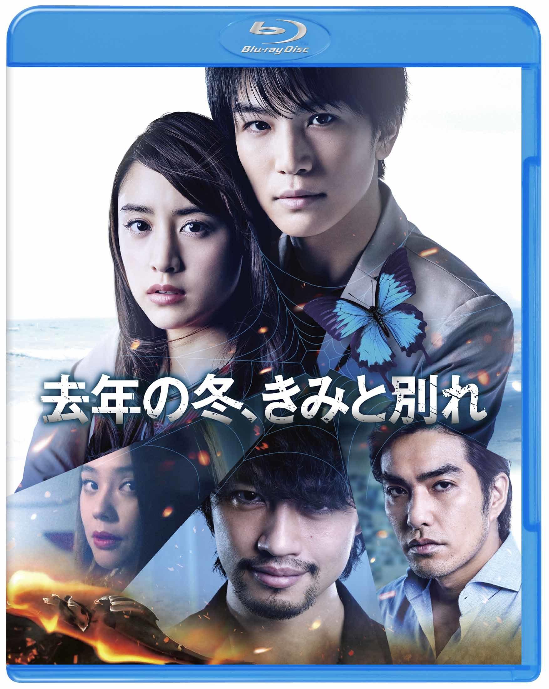(C)2018 映画「去年の冬、きみと別れ」製作委員会