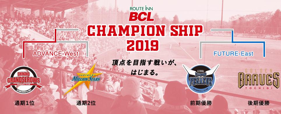 『ルートインBCリーグチャンピオンシップ』が9月22日(日)から全5試合に渡って開催される